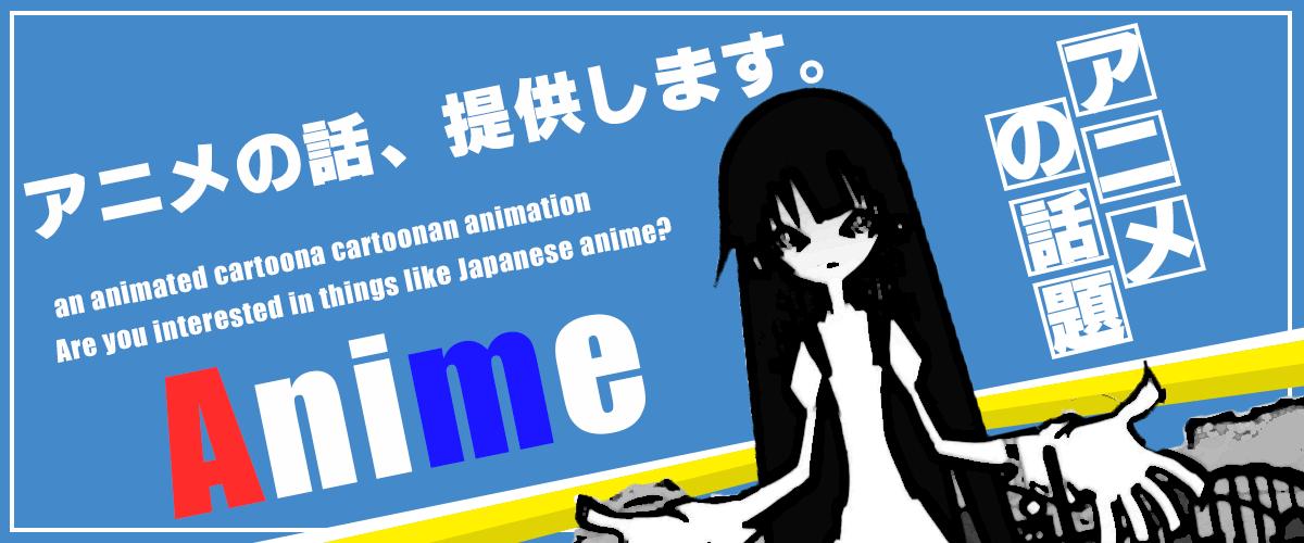 アニメの話題を語りあうブログ